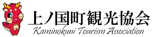 上ノ国町観光協会
